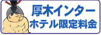 厚木インターホテル限定料金